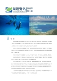 海洋仪器专题