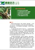 树木健康度检测专题